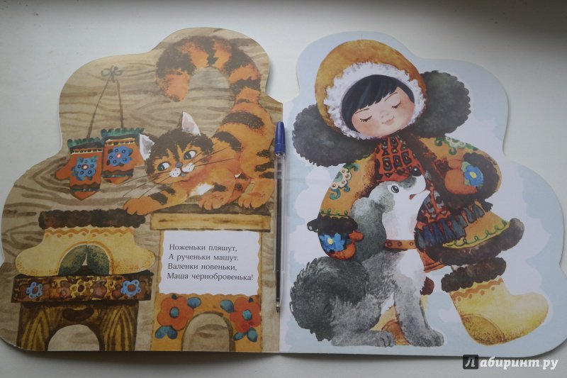 детская книжка танечка и ванечка сердце
