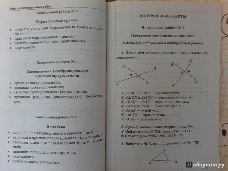 Самостоятельным работам мордкович к алгебре контрольным гдз класс по и 7
