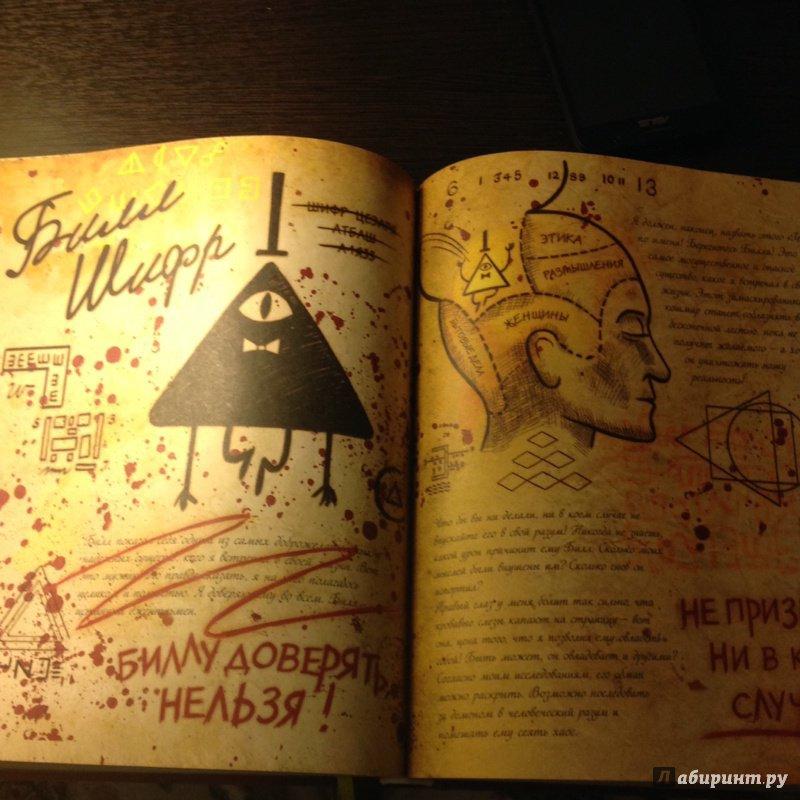 картинки гравити фолз книга