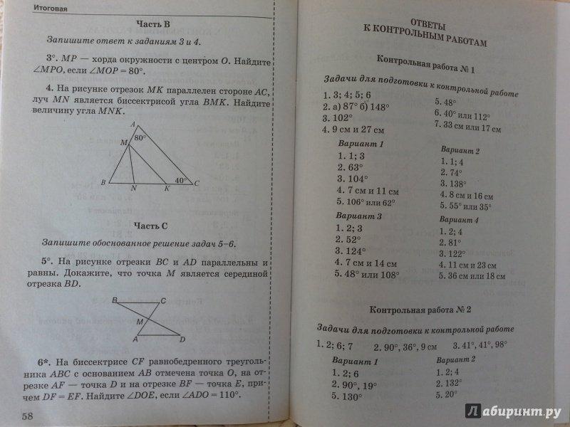 алгебра 7 класс мордкович гдз контрольная работа 1 класс