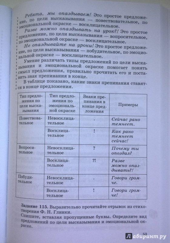 Бабайцева Беднарская Дрозд Русский Язык 5-9 Класс Решебник