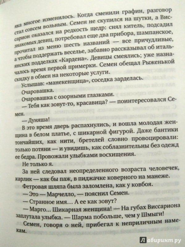 Михаил вожакин роман азартные игры записки офицера генштаба игровые автоматы сат лайн
