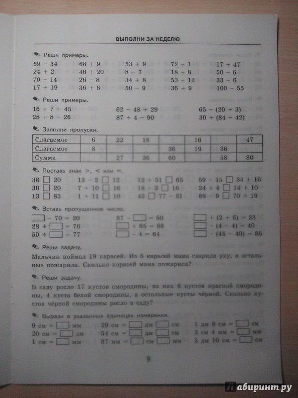 математике класс гдз 5000 по примеров 3