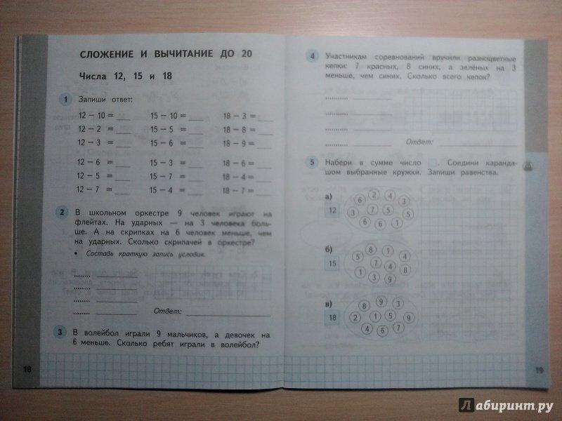 Гдз по математике 3 класса м.и.башмаков м.г.нефедова 2 часть