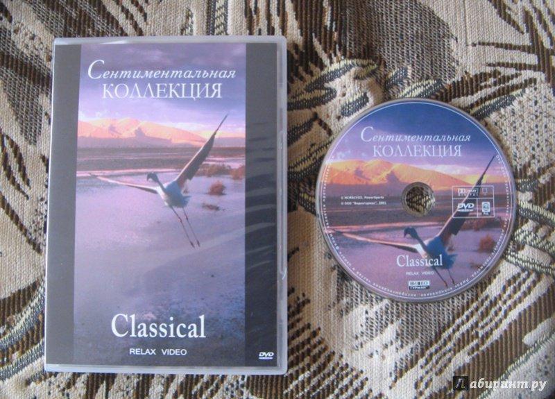 Иллюстрация 1 из 11 для Сентиментальная коллекция. Классика (DVD) | Лабиринт - видео. Источник: ДмиТриЙохохо