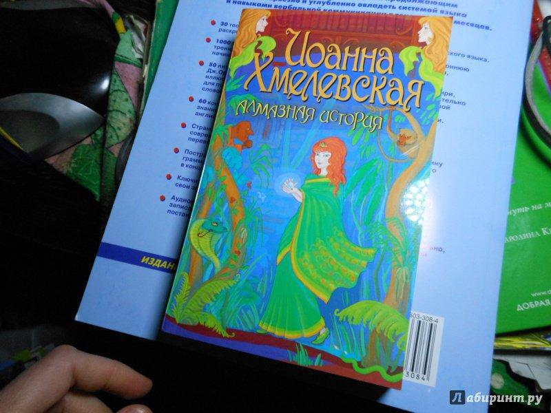 Иллюстрация 1 из 4 для Алмазная история - Иоанна Хмелевская | Лабиринт - книги. Источник: Савина  Евгения