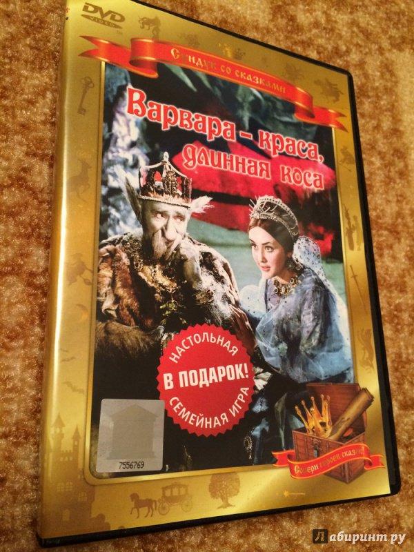 Иллюстрация 1 из 11 для Варвара - краса, длинная коса (DVD) - Александр Роу | Лабиринт - видео. Источник: Василидзе