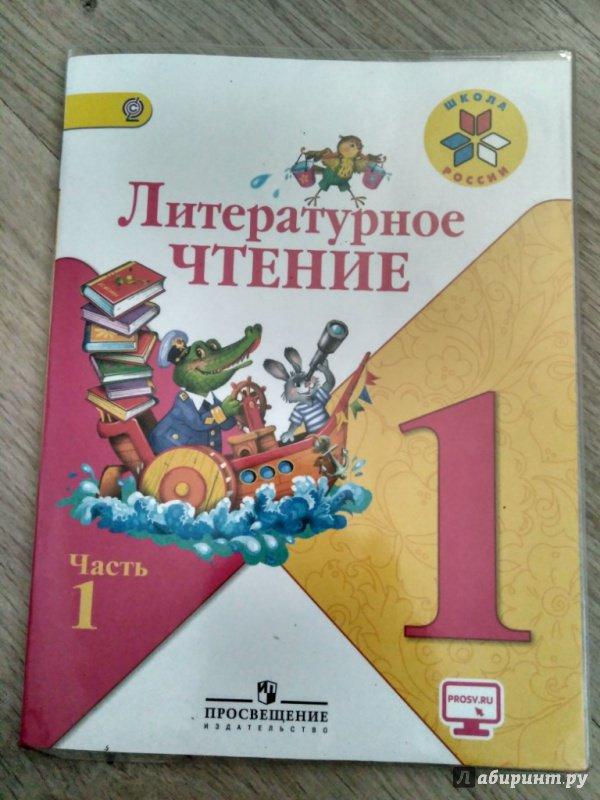 Решебник По Литер Чтению 4 Класс Климанова Просвещение 2018