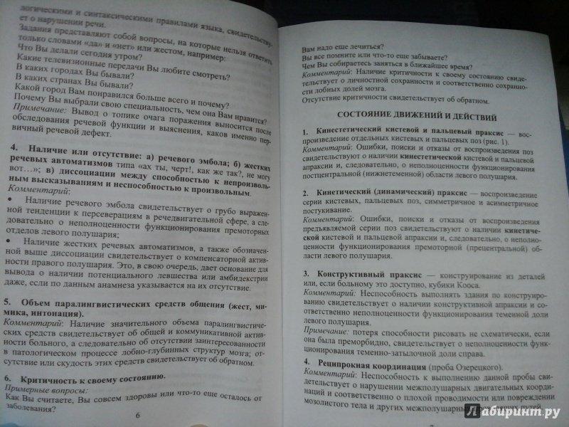 Иллюстрация 1 из 18 для Нейропсихологическое блиц-обследование - Татьяна Визель | Лабиринт - книги. Источник: Мошков Евгений Васильевич