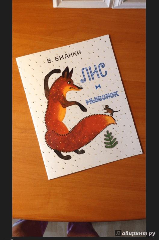 Иллюстрация 64 из 139 для Лис и мышонок - Виталий Бианки | Лабиринт - книги. Источник: Лабиринт