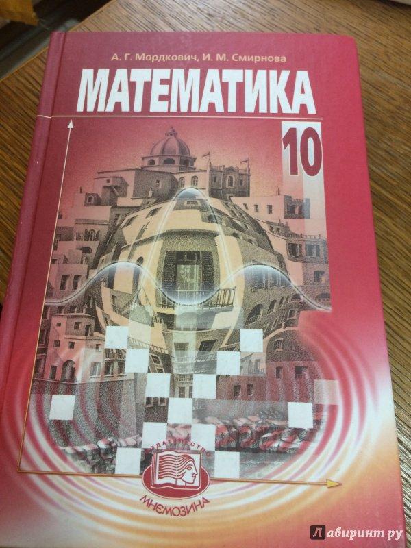 Математика 10 Класс Мордкович Учебник Решебник