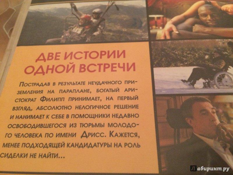 Иллюстрация 1 из 9 для 1+1 (DVD) - Толедано, Накаш   Лабиринт - видео. Источник: Василидзе