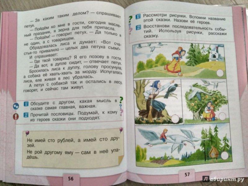 Гдз По 4 Класс Чтение Часть 1 Климанова Горецкий Голованова
