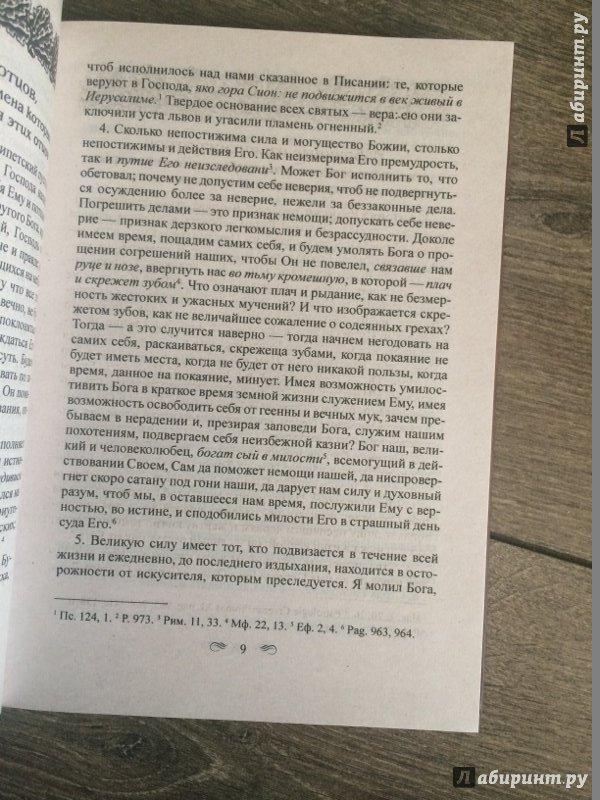 Иллюстрация 5 из 21 для Отечник - Игнатий Святитель | Лабиринт - книги. Источник: Светлана