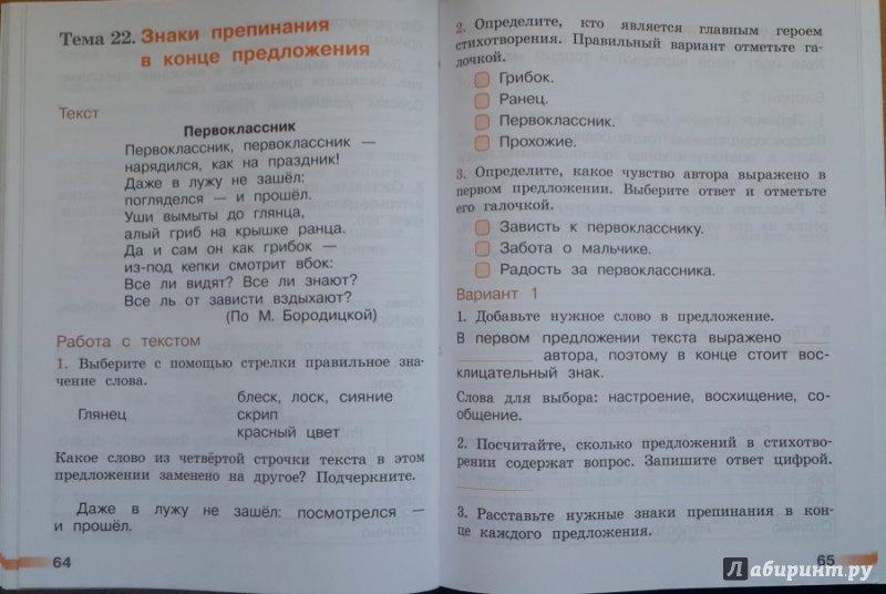 Тренировочные Упражнения По Русскому Языку 3 Класс Михайлова Решебник