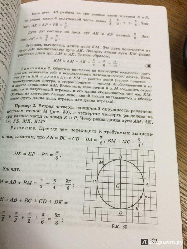 Гдз Математика 11 Класс Базовый Уровень Мордкович Смирнова