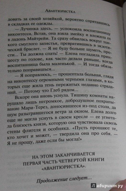 МАЛЫШЕВА АВАНТЮРИСТКА КНИГА 4 СКАЧАТЬ БЕСПЛАТНО