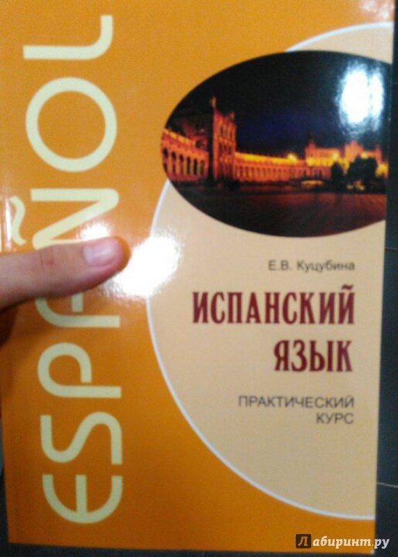 Курсы испанского языка в центре москвы