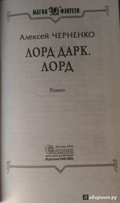 ЛОРД ДАРК 5 СКАЧАТЬ БЕСПЛАТНО