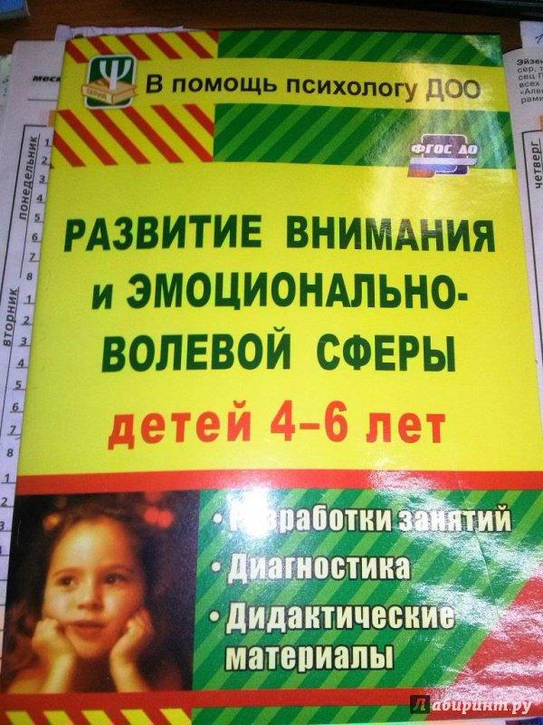 веприцкая ю.е развитие внимания и эмоционально-волевой сферы детей 4-6 лет