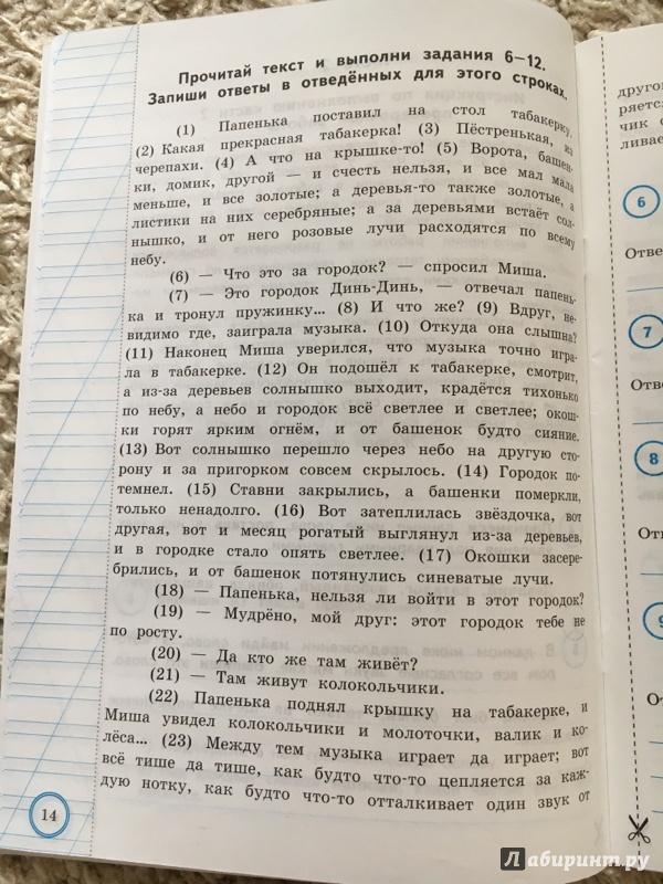 класс решебник по по всероссийской 4 языку проверочной русскому работе