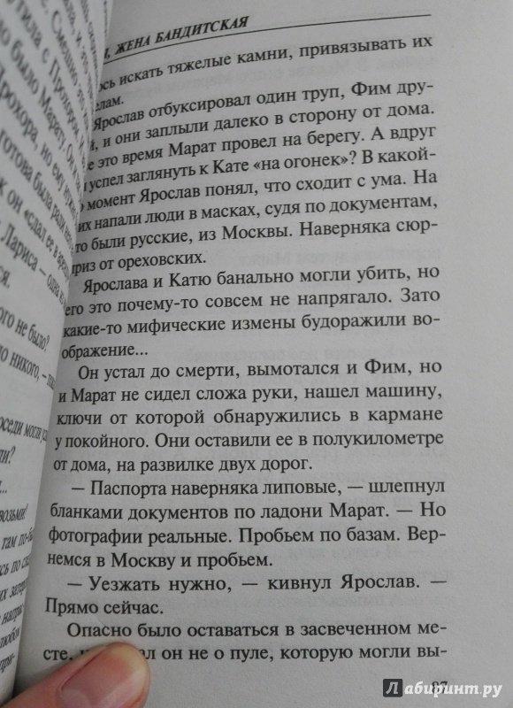 Иллюстрация 15 из 17 для Катя, жена бандитская - Владимир Колычев | Лабиринт - книги. Источник: Сафиулина  Юлия