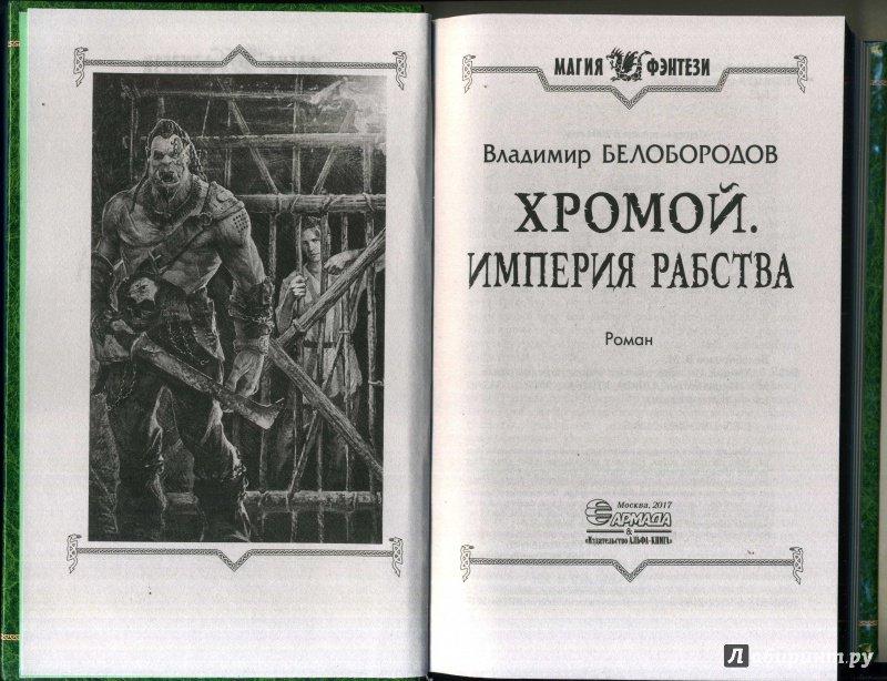 познание рабы новые главы читать онлайн познакомился