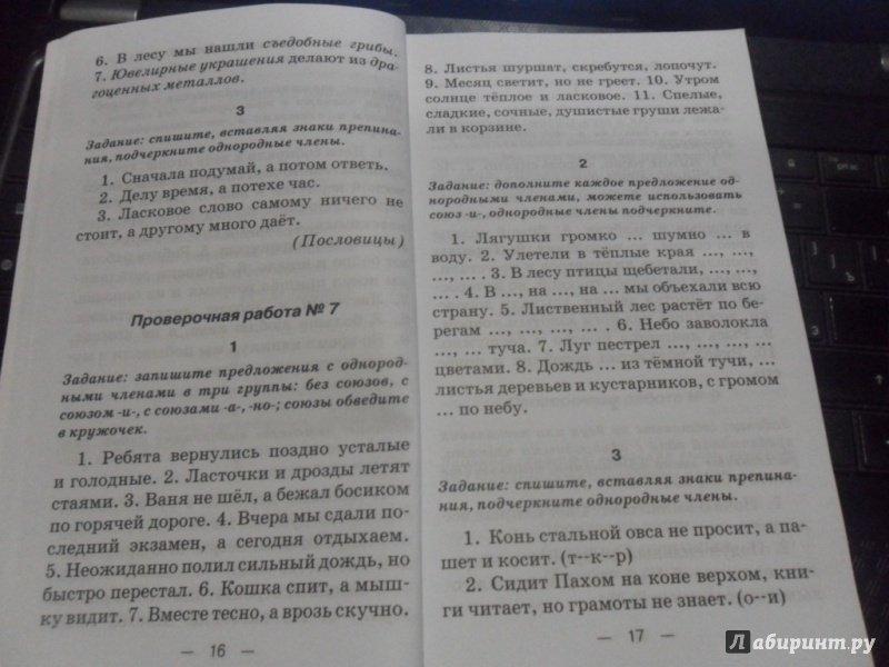 И проверочные русскому по решебник 8 языку класс работы контрольные