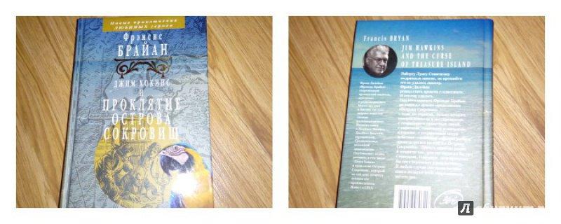 Иллюстрация 1 из 18 для Джим Хокинс и проклятие острова сокровищ - Фрэнсис Брайан | Лабиринт - книги. Источник: Лабиринт
