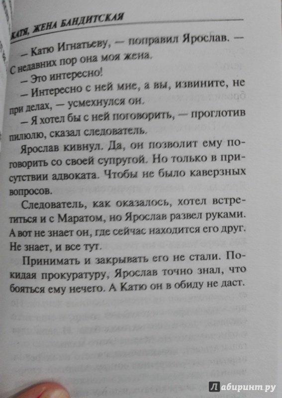 Иллюстрация 17 из 17 для Катя, жена бандитская - Владимир Колычев | Лабиринт - книги. Источник: Сафиулина  Юлия