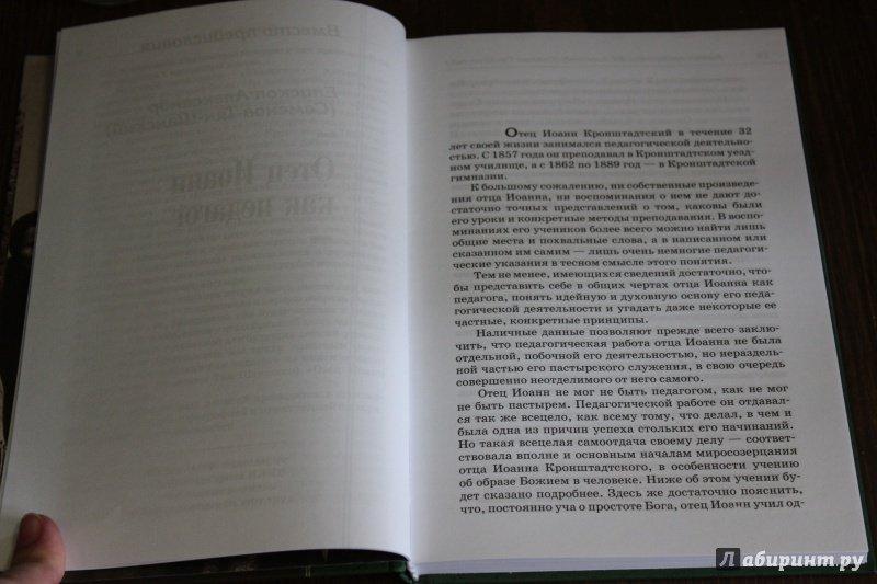 Иллюстрация 11 из 15 для Учащим и учащимся. Из трудов святого праведного Иоанна Кронштадтского   Лабиринт - книги. Источник: Полецкая  Яна