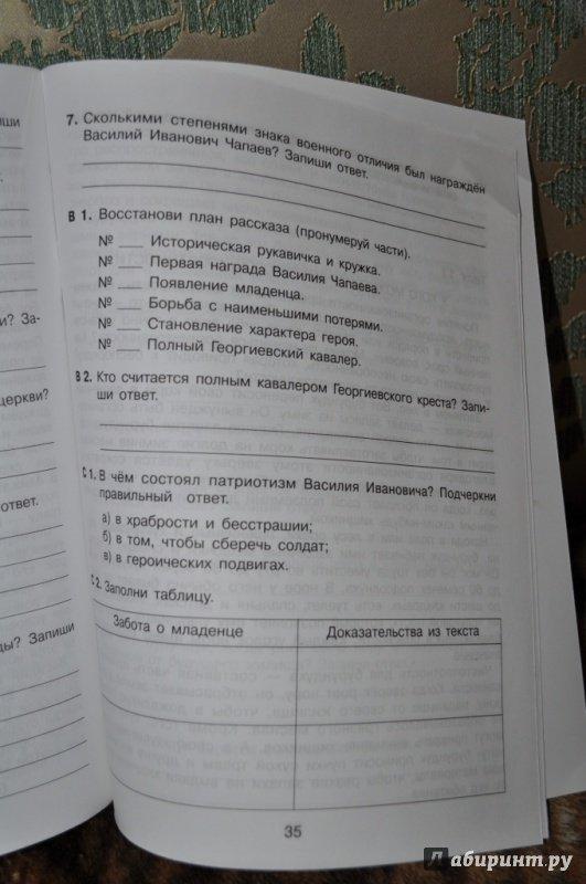 Тренажер 4 Класс Ответы Мишакина Гладкова Решебник