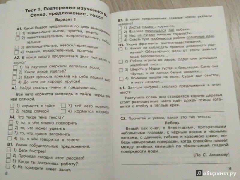 Контрольно измерительные материалы по русскому языку 4 класс составитель никифорова в.в скачать
