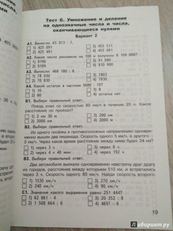 Иллюстрация 14 из 20 для Математика. 4 класс. Контрольно-измерительные материалы. ФГОС | Лабиринт - книги. Источник: Тайна