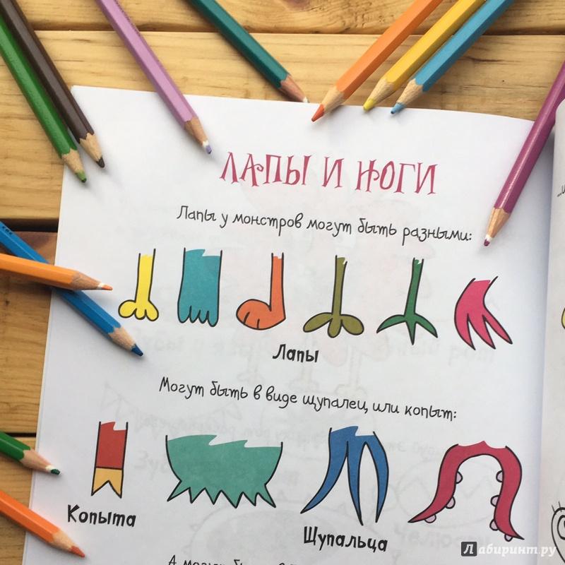 Иллюстрация 24 из 30 для Как нарисовать монстриков и чудиков - Екатерина Привалова | Лабиринт - книги. Источник: Чернякова  Евгения