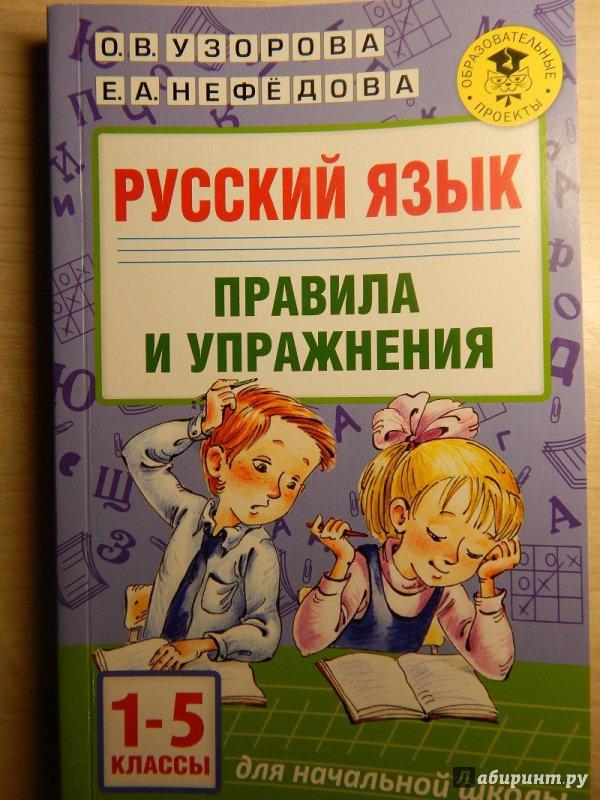 языку класс и упражнения гдз правила по русскому