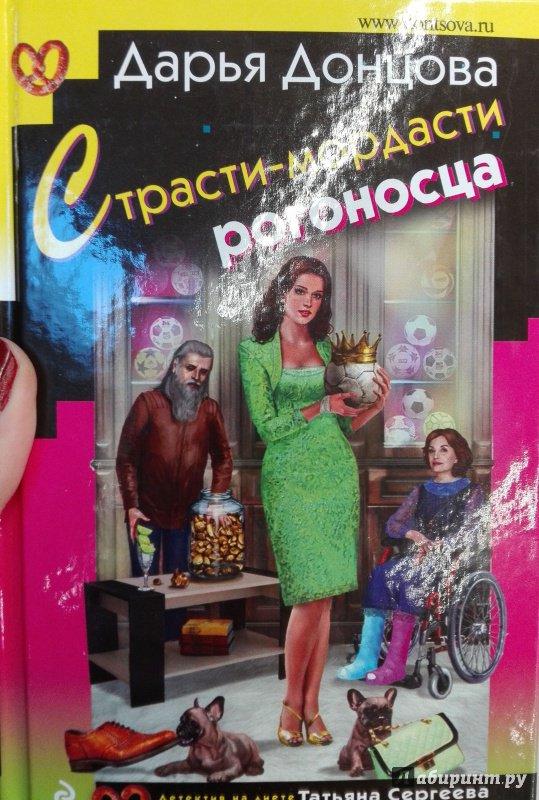 Иллюстрация 1 из 36 для Страсти-мордасти рогоносца - Дарья Донцова | Лабиринт - книги. Источник: Сафиулина  Юлия