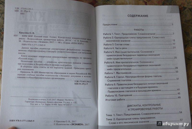 По киму русский язык решебник
