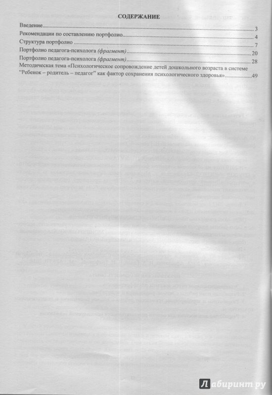 Иллюстрация 1 из 30 для Портфолио педагога-психолога дошкольного образования. ФГОС ДО - Юлия Афонькина | Лабиринт - книги. Источник: Лабиринт