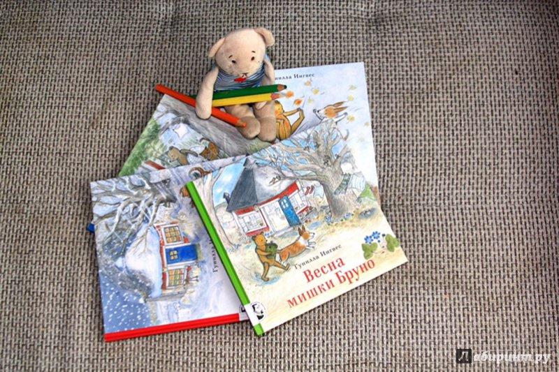 Иллюстрация 26 из 45 для Весна мишки Бруно - Гунилла Ингвес | Лабиринт - книги. Источник: Татьяна Сошникова