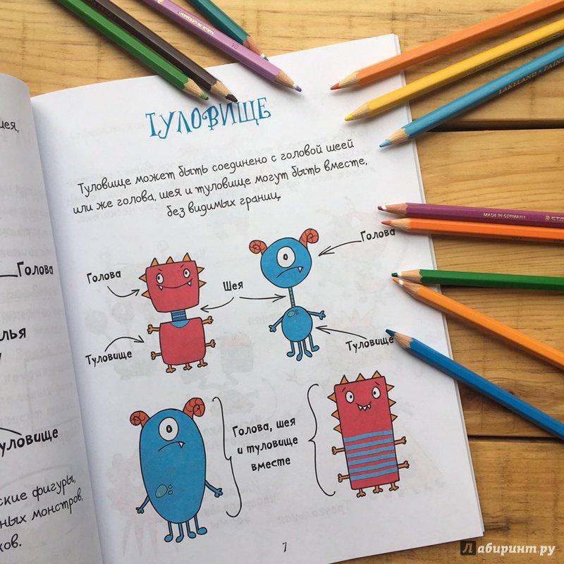 Иллюстрация 26 из 30 для Как нарисовать монстриков и чудиков - Екатерина Привалова   Лабиринт - книги. Источник: Чернякова  Евгения