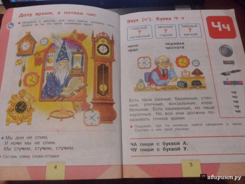 АЗБУКА ГОРЕЦКИЙ 1 КЛАСС 2 ЧАСТЬ СКАЧАТЬ БЕСПЛАТНО