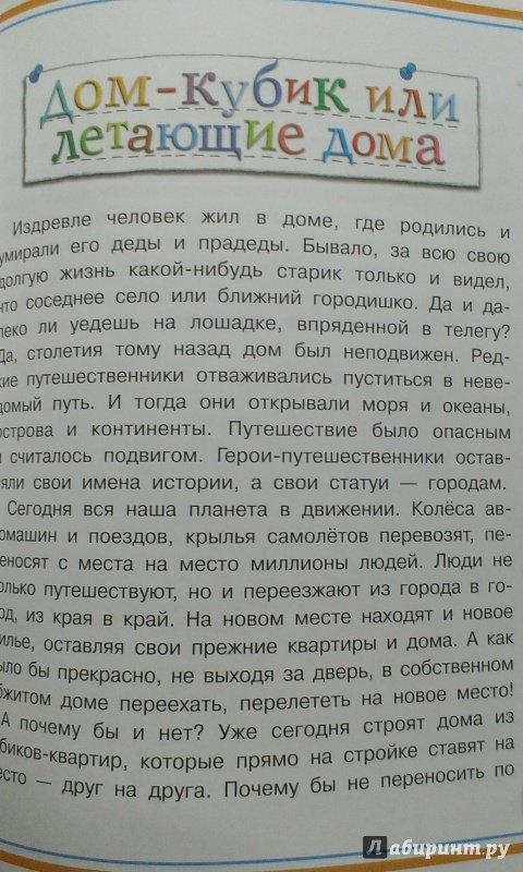 Иллюстрация 39 из 42 для Как это устроено? - Зигуненко, Яхнин, Собе-Панек | Лабиринт - книги. Источник: Савчук Ирина