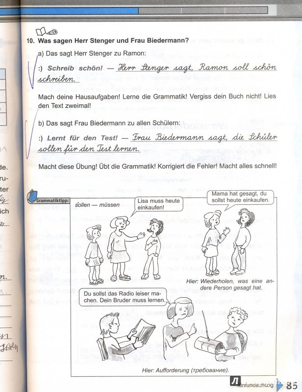 Решебник Контрольных Работ По Немецкому Языку 5 Класс О.ю. Зверлова