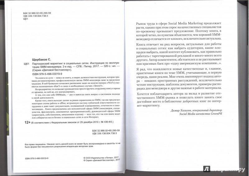 Сергей щербаков книги скачать