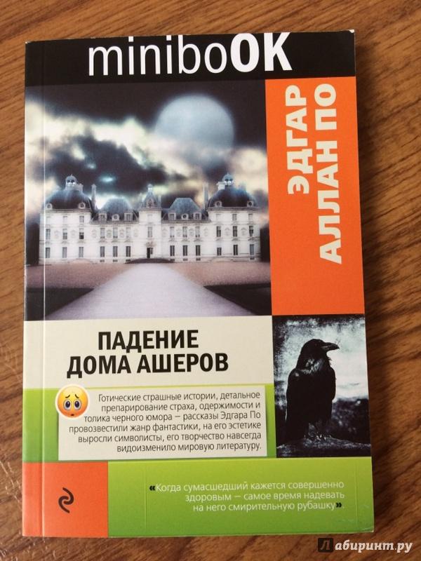 ПАДЕНИЕ ДОМА АШЕРОВ FB2 СКАЧАТЬ БЕСПЛАТНО