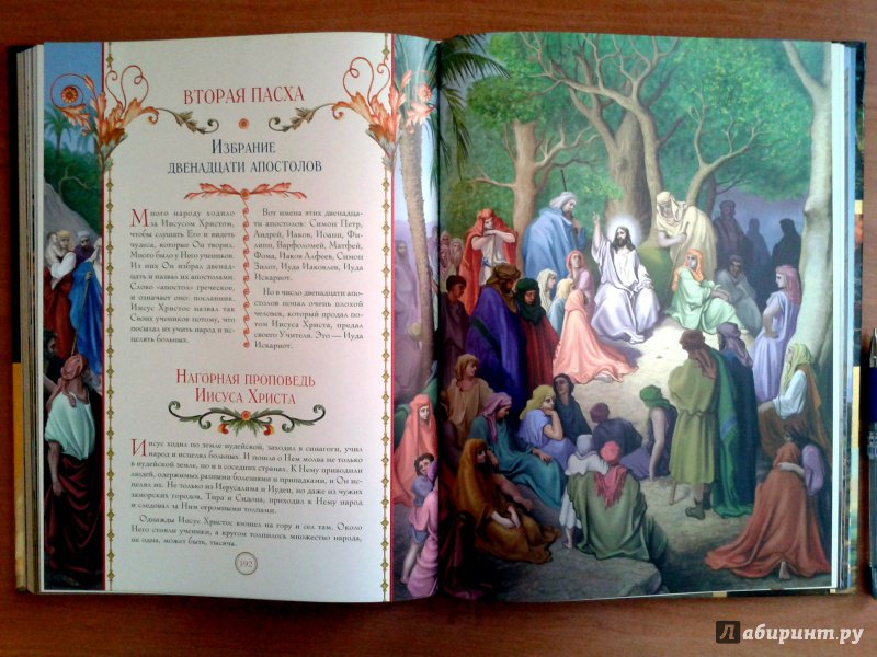 Иллюстрация 29 из 51 для Иллюстрированная Библия для детей | Лабиринт - книги. Источник: Пастухова  Инна