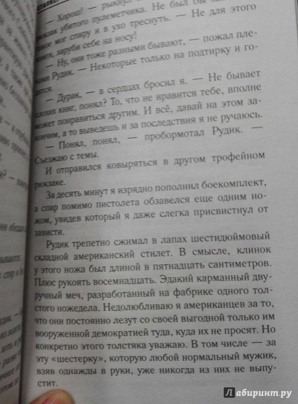 Иллюстрация 23 из 38 для Закон монолита - Дмитрий Силлов | Лабиринт - книги. Источник: Сафиулина  Юлия