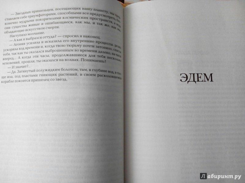 Иллюстрация 18 из 60 для Солярис - Станислав Лем | Лабиринт - книги. Источник: харина  елена