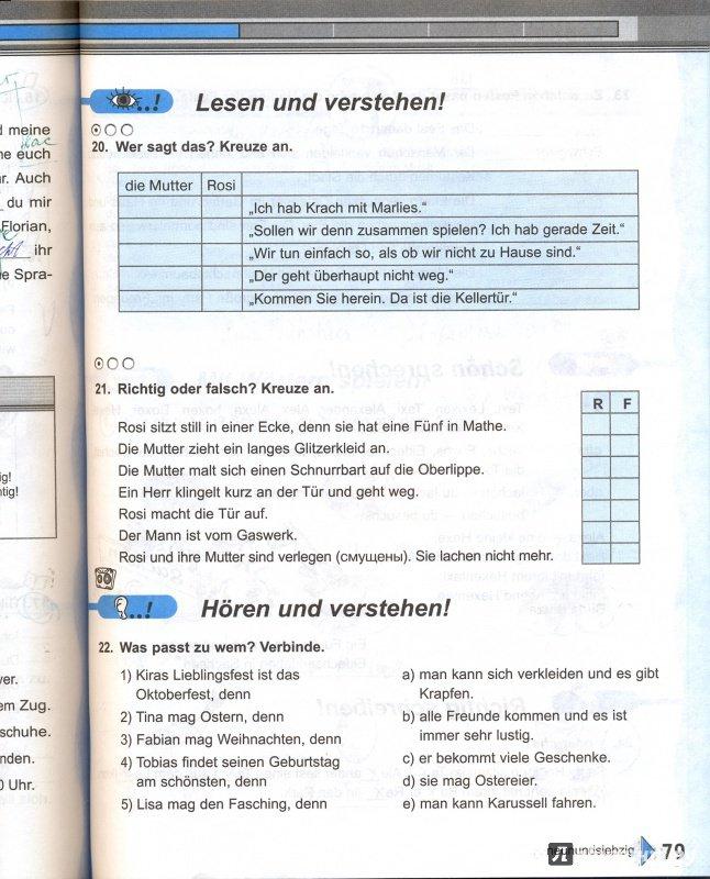 Язык гдз класс зверлова немецкий ольга 10